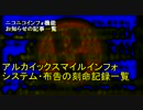 【ニコニコ動画】ノムリッシュ ニコる提供終了に関するお知らせ.mp4を解析してみた