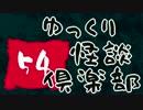 【ニコニコ動画】【ちょい怖】 ゆっくり怪談倶楽部 【第54回】を解析してみた