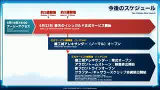 FF14 第22回プロデューサーレターLIVE 4/5