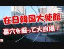 【在日韓国大使館】 墓穴を掘って大自爆!