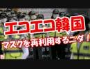 【ニコニコ動画】【エコエコ韓国】 マスクを再利用するニダ!を解析してみた