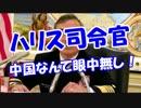 【ハリス司令官】 中国なんて眼中無し!