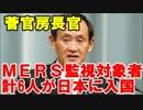 【ニコニコ動画】菅官房長官 MERS監視対象者、計6人が日本に入国を解析してみた