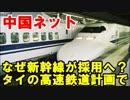 中国ネット なぜ新幹線が採用へ?・・・タイの高速鉄道計画で