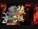 【戦国大戦】 決めるぞ!下剋上 #1254 vs真田豚丸 thumbnail