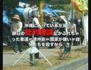 【ニコニコ動画】【田中英道】戦後日本を狂わせた左翼思想の正体を解析してみた