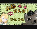 【ニコニコ動画】【WoT】山猫さんち! ひとつめ【ゆっくり実況】を解析してみた