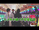 我武者羅-激闘2day's- 【第3戦目・#3】