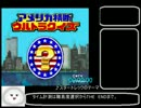 【RTA】SFCアメリカ横断ウルトラクイズ51:13【biim兄貴リスペクト】1/3 thumbnail