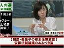 国防・防人チャンネル-今週のダイジェスト・平成27年6月20日号