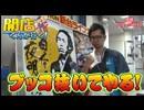 【P-martTV】開店くんが行く!#92 成城ニュージャパン1/2