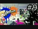 【ニコニコ動画】【Splatoon】ゆかりとマキでスプラトゥーンをやるでゲソ #9【VOICEROID+実況】を解析してみた