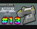 【2人実況】パンツとサルの浮遊Minecraft【Aether】#13
