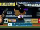 【ニコニコ動画】迫真空手部・ペナントレースの裏技.mp9を解析してみた