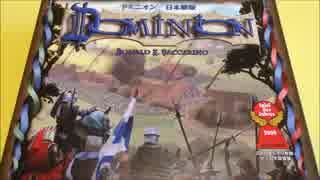 フクハナのひとりボードゲーム紹介 NO.54『ドミニオン』