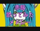 【作業用BGM】赤飯ソロ10曲歌ってみたメドレー! thumbnail
