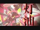 【9月2日発売】ビビッドカラーズ~灯油ベスト~【速報】