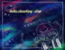 暗殺教室ED 『Hello,shooting-star』 歌ってみた