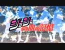 【ジョジョMMD】ジョジョ その血の記憶 -end of THE WORLD-【UTAU式人力】