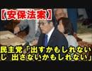 【ニコニコ動画】【安保法案】民主党の対案について岡田代表「出すかもしれないしを解析してみた