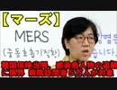 【ニコニコ動画】韓国崩壊【MERS】韓国保険当局、感染危険人物の追跡に限界を解析してみた
