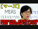 韓国崩壊【MERS】韓国保険当局、感染危険人物の追跡に限界