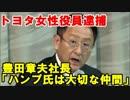 【ニコニコ動画】トヨタ常務役員逮捕で豊田社長が記者会見 「ハンプ氏は大切な仲間」を解析してみた