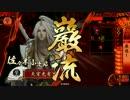 【戦国大戦】 決めるぞ!下剋上 #1255 vs赤牛戦旗 thumbnail