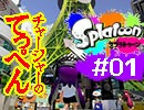 【スプラトゥーン実況】イカしたスナイパーにならなイカ#01【チャージャー縛り】