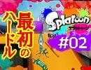 【スプラトゥーン実況】イカしたスナイパーにならなイカ#02【チャージャー縛り】