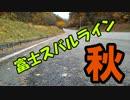 【ニコニコ動画】富士スバルライン 【2014秋】を解析してみた