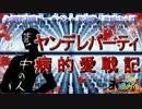 【ポケモンORAS】ちゅいパでヤンデレパに挑む永煌杯準決勝VS蒼鳥さん