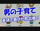 【男の子育て】 英語で負けた敗北感!