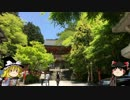 第79位:【ゆっくり】チキンの旅日誌 京都グルメ旅行③ 鞍馬寺編 thumbnail