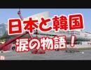 【日本と韓国】 涙の物語!