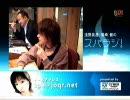 浅野真澄・鷲崎健のスパラジ! 第04回 2/4