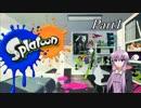 【ニコニコ動画】【Splatoon】結月ゆかりさんがイカになるそうです【Part1】を解析してみた