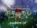 【MUGEN】ポキーモントーナメント2 とんがりリーグpart1