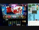 バジリスク絆 一撃で設定×1,000枚獲得を目指す!【設定5編】 Part8