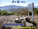【ニコニコ動画】犬ヶ岳を解析してみた