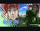 【MAD】花京院deきしめん【ジョジョSC】