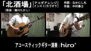 【ニコカラ(オケあり)】 北酒場 -アコギアレンジ- 【off vocal】