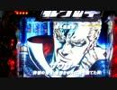 【ニコニコ動画】CR北斗の拳 強敵 1回目を解析してみた