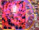 【ニコニコ動画】東方紺珠伝体験版 Lunatic 霊夢 ノーミスノーボム レガシーを解析してみた