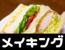サンドイッチの作り方【メイキング】