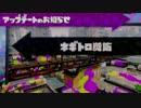 【ニコニコ動画】【ガルナ/オワタP】侵略!スプラトゥーン【season.1-05】を解析してみた