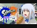 【Splatoon】菖蒲トゥーン【ゆっくり実況プレイ】 3