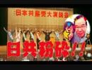 【ニコニコ動画】簡易告知 2015年7月5日(日)  テロ政党日本共産党を叩き潰せ!デモin帝都を解析してみた