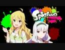 【Spl@toon】美希・貴音とスプラトゥーン 1杯目【おにぎり派】