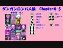 【ニコニコ動画】【ダンガンロンパ人狼】Chapter4-5を解析してみた